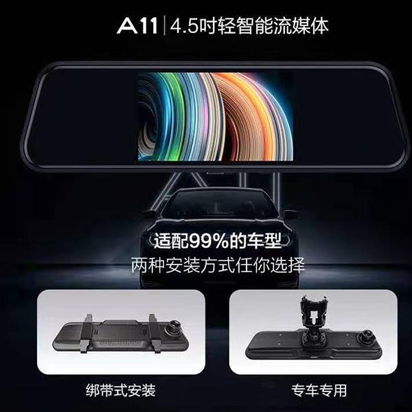 米里 A11 多功能后视镜 4.5寸