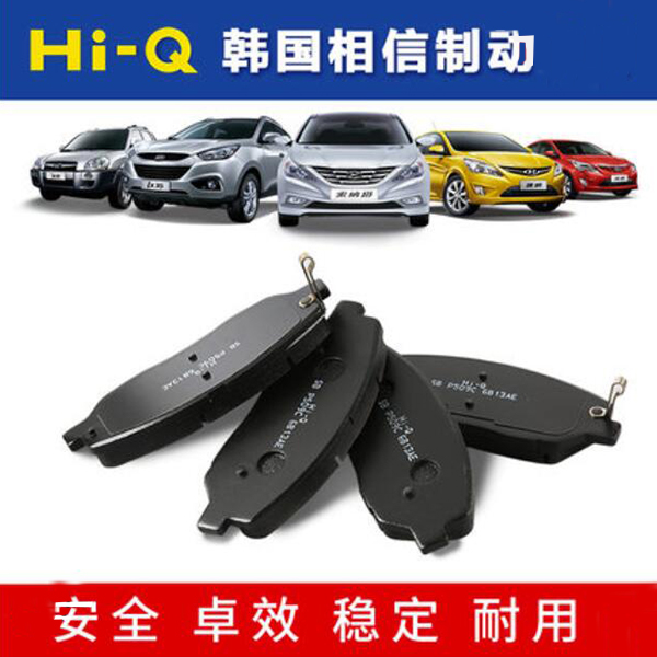 相信Hi-Q荣威350 550 750 950 RX5 W5奔腾B50 B70 B90后刹车片
