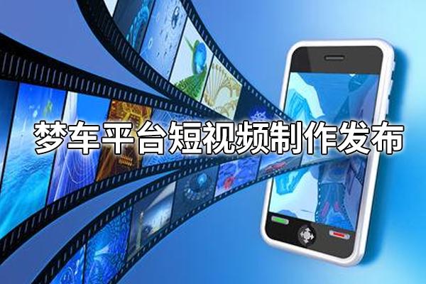 梦车平台短视频制作发布